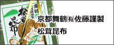 京都舞鶴 (有)佐藤謹製 松茸 昆布一覧