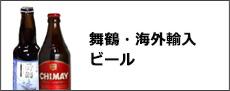 舞鶴・海外輸入ビール