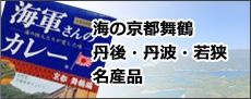 海の京都舞鶴 丹後・丹波・若狭 名産品