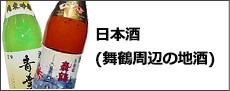 日本酒(舞鶴周辺の地酒)